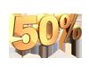50 процентов на наши продукты